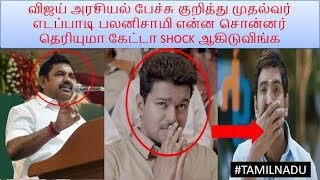 tamilnadu c.m edapadi palanisamy about vijay political speech in sarkar audio launch|tamil news