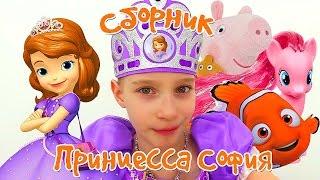Одевалки #длядевочек Сборник: 👸 #Принцесса СОФИЯ и тайны Животных. Видео игрушки #ЛитлПони, #Пеппа