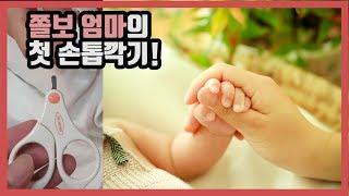 [신생아 손톱깍기] 쫄보엄마의 첫 손톱깍기 도전~!!!