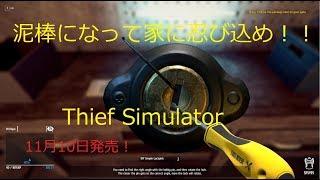 11月10日発売 Thief Simulator初見プレイ!