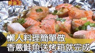 【料理美食王精華版】懶人料理簡單做 香蔥鮭魚送烤箱就完成