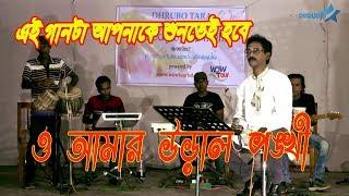 ও আমার উড়াল পঙ্খী রে O amar ural ponkhi re | bangla song | bangla video song | bangla new song