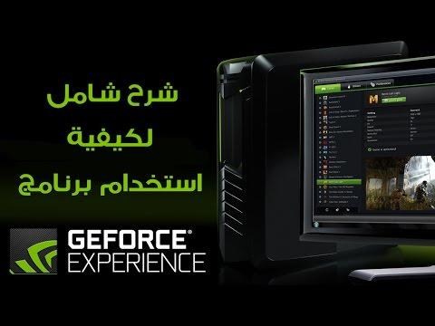 شرح برنامج Nvidia Geforce Experience - تحميل تعريف نفيديا