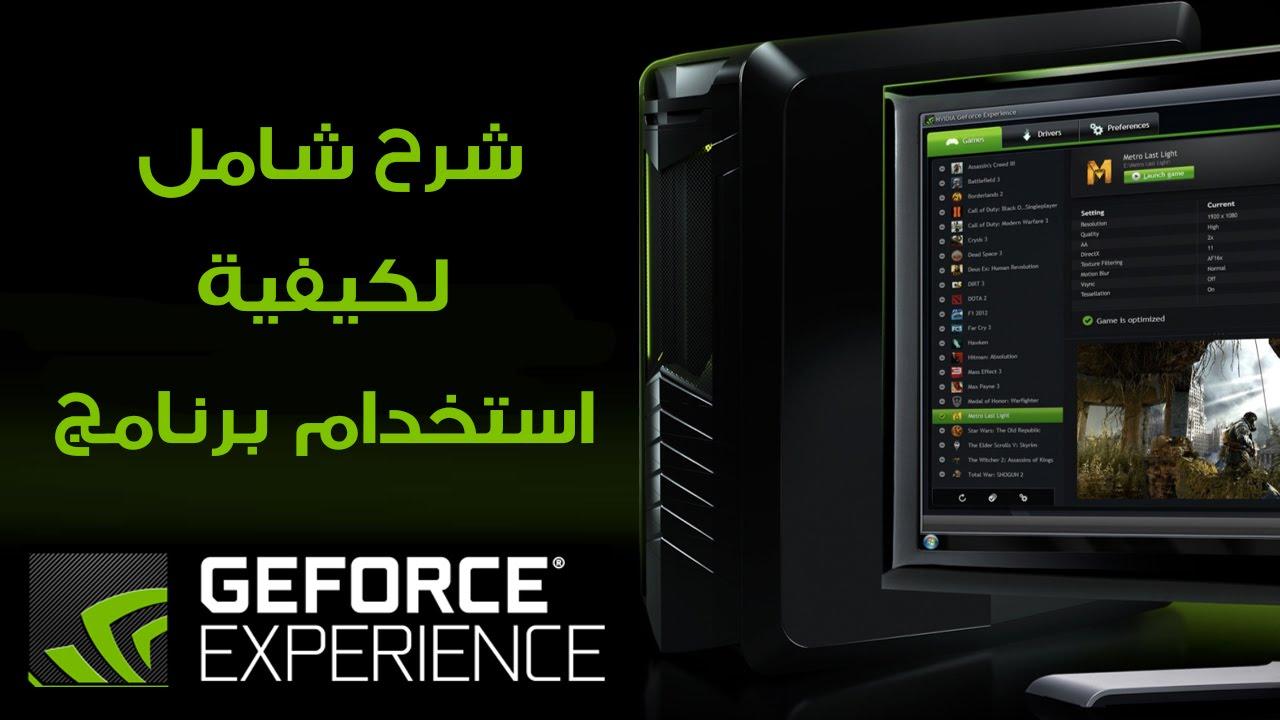 تحميل برنامج geforce experience