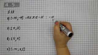 Упражнение 5.33. Алгебра 7 класс Мордкович А.Г
