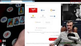 Донат і пожертвування. Інструкція як допомогти ютуб каналу. Таролог психолог Алехандро.