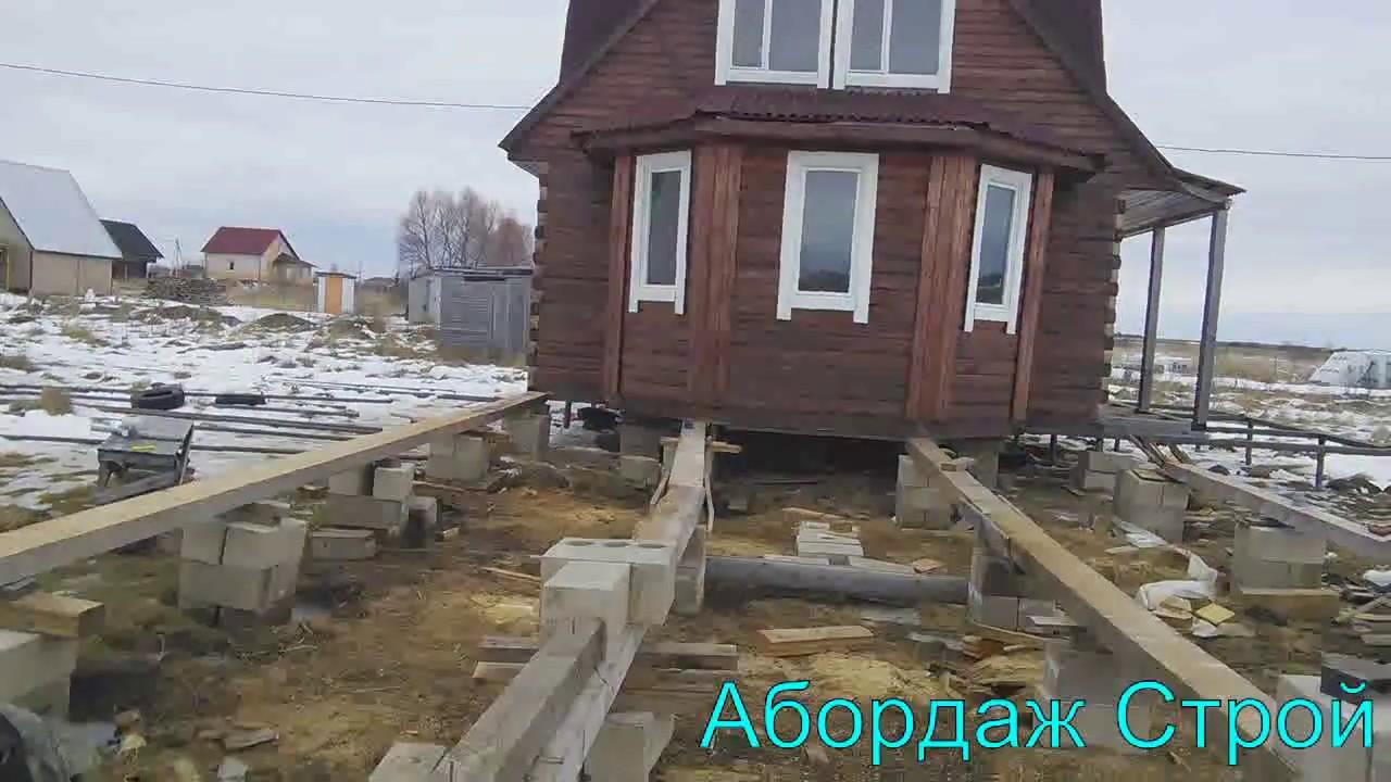 Перенос брусового дома на новый фундамент.