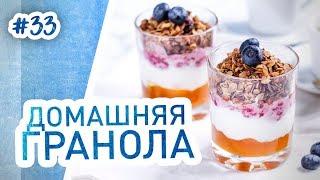 Домашняя гранола — вкусный и быстрый рецепт из овсянки. Самый полезный завтрак!