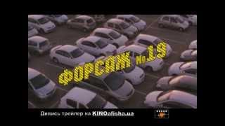 Форсаж №19 (Тачка №19) - Український тб-ролик (2013)