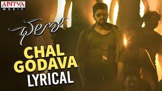 Chal Godava Lyrical | Chalo Movie Songs | Naga Shaurya, Rashmika Mandanna | Sagar