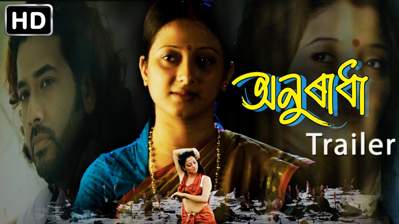Anuradha Movie Official Trailer New Assamese Movie