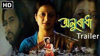 Anuradha Movie || Official Trailer || New Assamese Movie 2014 || HD Video
