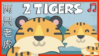 Chinese for Kids   两只老虎 Two Tigers Song - Best Version!
