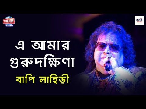 E Amar Guru Dakshina | এ আমার গুরুদক্ষিণা | Tribute to Kishore Kumar By Bappi Lahiri