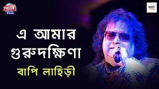 E Amar Guru Dakshina | এ আমার গুরুদক্ষিণা | Tribute to Kishore Kumar By Bappi Lahiri
