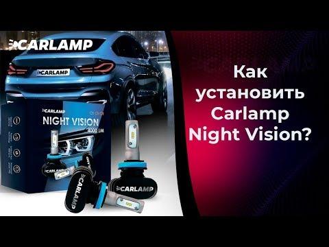 Как установить светодиодные лампы Carlamp Night Vision?