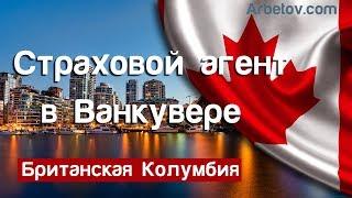 Страховой агент в Ванкувере Британская Колумбия(, 2012-06-15T09:59:38.000Z)