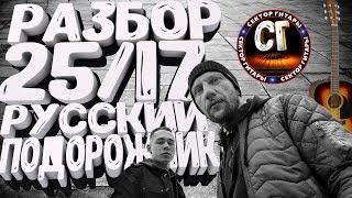 Как играть на гитаре 25/17 - ПОДОРОЖНИК (РАЗБОР)