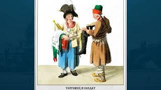 Кристиан Готфрид Генрих Гейслер (1770-1844) Жители России