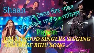 Download lagu Bollywood Singer Sonu Nigam,Shreya Ghoshal,Shaan & Jubeen Singing Bihu song with Papon//Live Insta