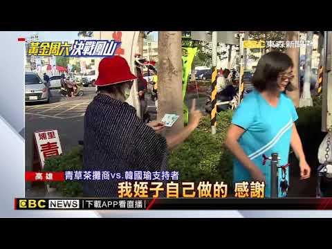 韓國瑜17號鳳山晚會 攤商提前一天卡位