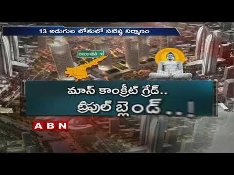 AP Govt Creating History by Constructing New Secretariat in Amaravthi | ABN Telugu