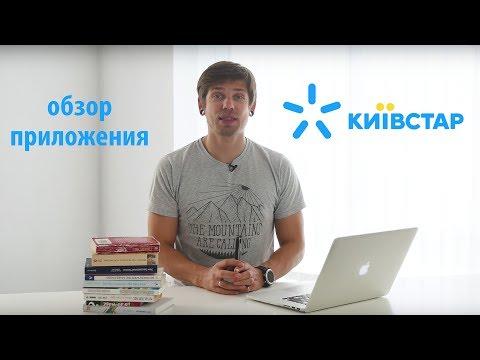 Обзор приложения Мой Киевстар