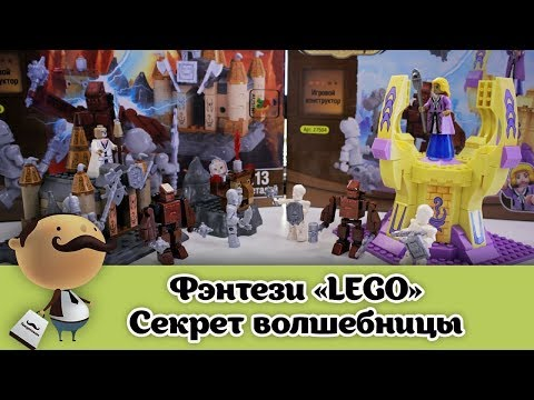 """ФЭНТЕЗИ """"LEGO"""" - Ausini Секрет волшебницы"""