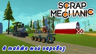 Scrap Mechanic   Как построить основу для поезда(В этом видео я покажу , как сделать основу для поезда/паровоза/электрички и тд., а так же покажу свой паровоз..., 2016-08-31T19:45:18.000Z)