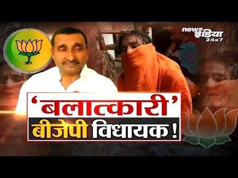 Unnao Gangrape : BJP विधायक पर दुष्कर्म का आरोप लगाने... Father of Gang rape victim died