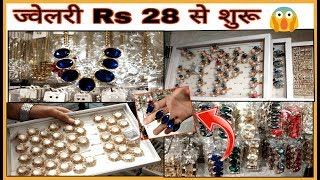 Jewellery at wholesale price | wholese market of jewellery in delhi | sadar bazar jewellery market