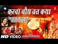 करवा चौथ व्रत कथा Karwa Chauth (Vrat Katha) I ANURADHA PAUDWAL I Karva Chauth 2019 I Karva Chouth thumbnail
