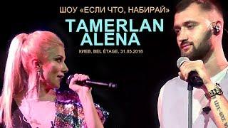 TamerlanAlena. Шоу «Если что, набирай». Киев, Bel étage, 31.05.2018
