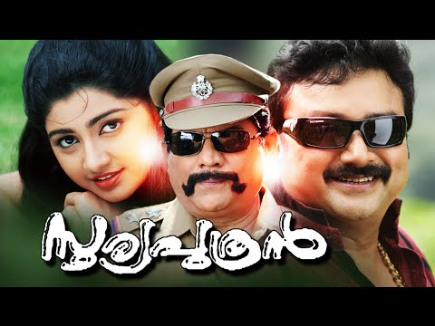 Malayalam Full Movie | Sooryaputhran |...