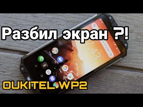OUKITEL WP2  замена экрана / Как заменить и где купить экран