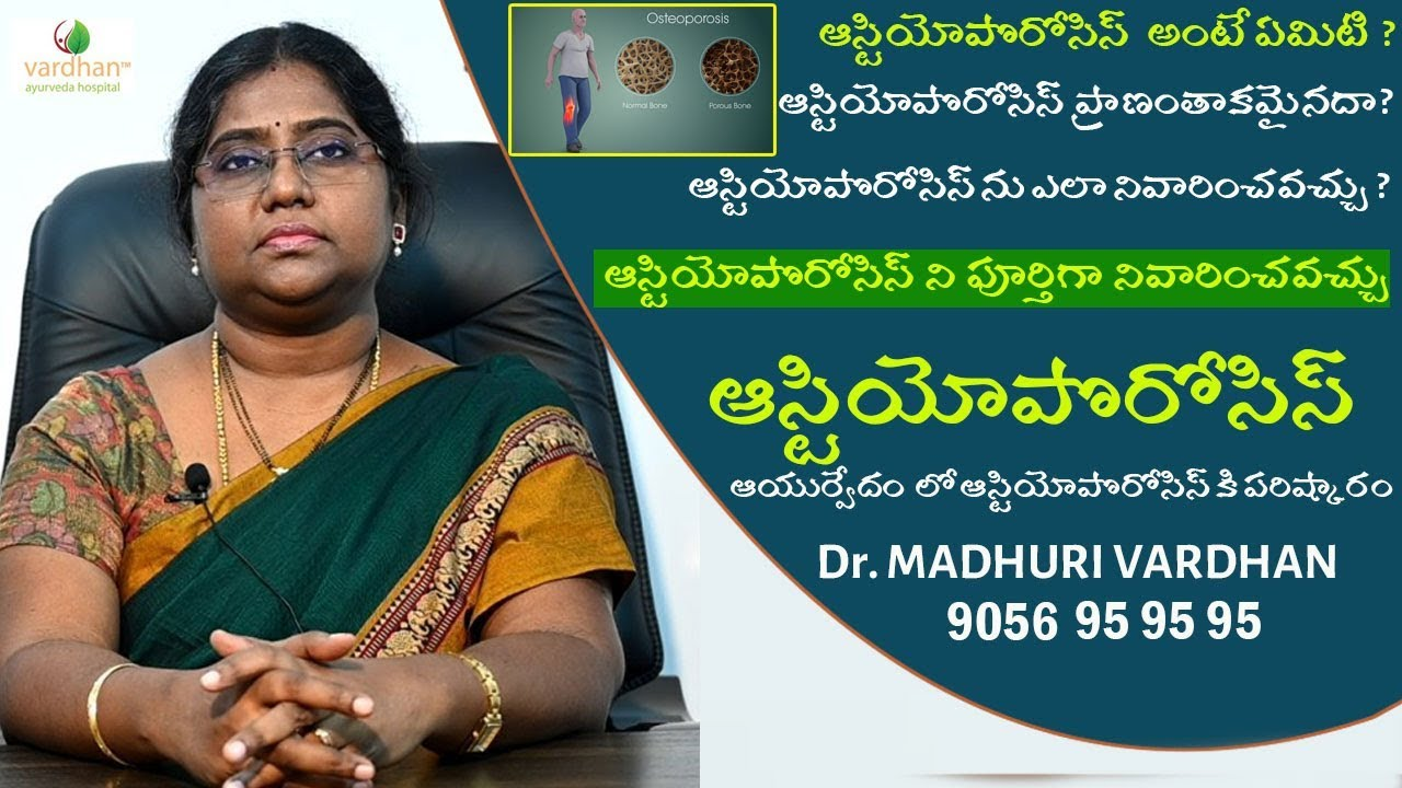 What Is Osteoporosis?Risk factors of Osteoporosis& Ayurveda Treatment |Osteoporosis Treatment in Hyd
