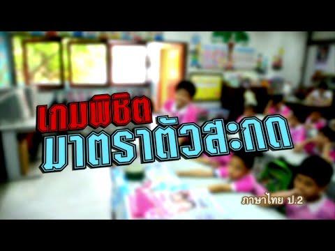 ภาษาไทย ประถม เกมพิชิตมาตราตัวสะกด