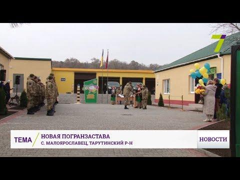 В Одесской области торжественно открыли новую погранзаставу
