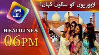 News Headlines | 06:00 PM | 16 June 2018 | Lahore Rang