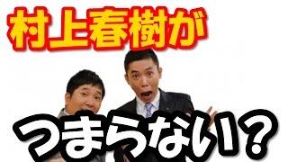 ノーベル文学賞を逃した小説家村上春樹のどこがつまらないのかを太田光が語る! thumbnail