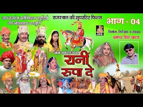 राजस्थानी 'हाड़ौती ' फिल्म !!बाबा रामदेव भक्त राणी रूपादे!! भाग -4 JBB STUDIO KOTA