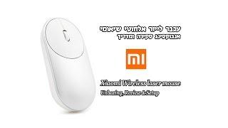 אנבוקסינג סקירה ומדריך - עכבר לייזר אלחוטי שיאומי Review - Unboxing, Setup Xiaomi mi Mouse