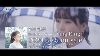 新田恵海Re-Debut Single「Sing Ring」のMusic Videoです。 Sing Ring試聴動画▷https://youtu.be/xGlA23QFy7s □商品情報 Re-Debut Single「Sing Ring」 ...