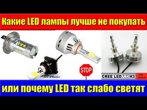 0 - Як вибрати світлодіодні лампи для дому?