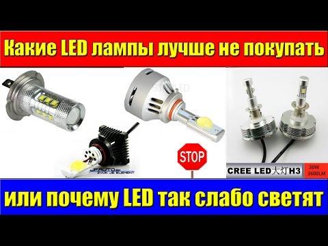 лампочки для автомобилей h1 какие лучше