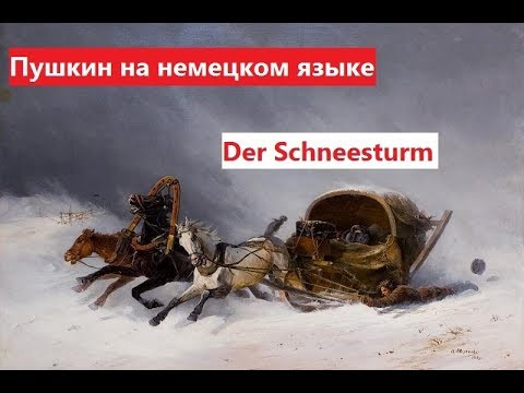 """Метель"". Пушкин на немецком языке: Alexander Puschkin, Der Schneesturm"