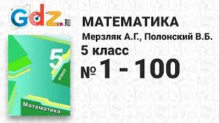№ 1-100 - Математика 5 класс Мерзляк
