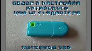 Обзор + настройка китайского Roteador 360 Wi Fi USB (Раздача интернет через адаптер wi-fi 360)