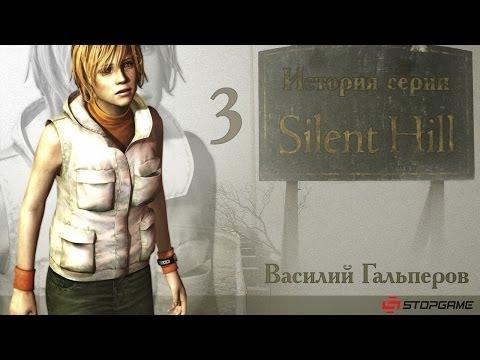 История серии Silent Hill, часть 3