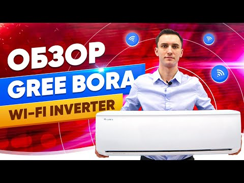 Видеообзор кондиционера Gree Bora R32 Wi-Fi Inverter GWH09AAB-K6DNA4A, GWH12AAB-K6DNA4A, GWH18AAD